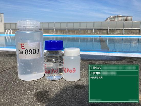 水質検査用水採取後の写真